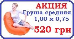 АКЦИЯ Кресло мешок мяч